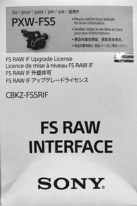 Sony RAW upgrade CBKZ-FS5RIF